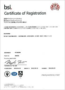 三重のチャーター便はカワキタエクスプレス|ISO9001:2008認証取得イメージ