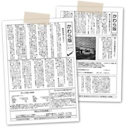 三重のチャーター便はカワキタエクスプレス|かわら版イメージ