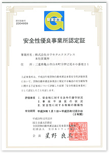 三重のチャーター便はカワキタエクスプレス|安全性優良事業所(Gマーク)認定イメージ