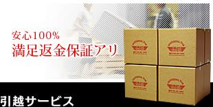 三重県で引越しをお考えの方、「安心100% 満足返金保証」のカワキタエクスプレスで!