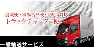 混在便・積み合せ便・共配、対応のトラックチャーター便。一般輸送サービス